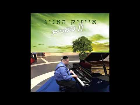 "Shefa Bracha-Isaac Honig-Arranged by Shua Fried שפע ברכה"" אייזיק האניג"" עיבוד יהושע פריד"