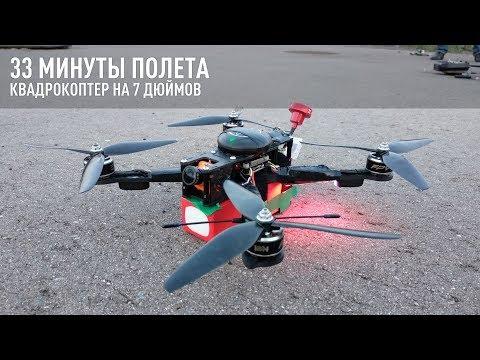 Квадрокоптер на 7 дюймов, 33 минуты полета на батерее 4S 5200mAh 25C