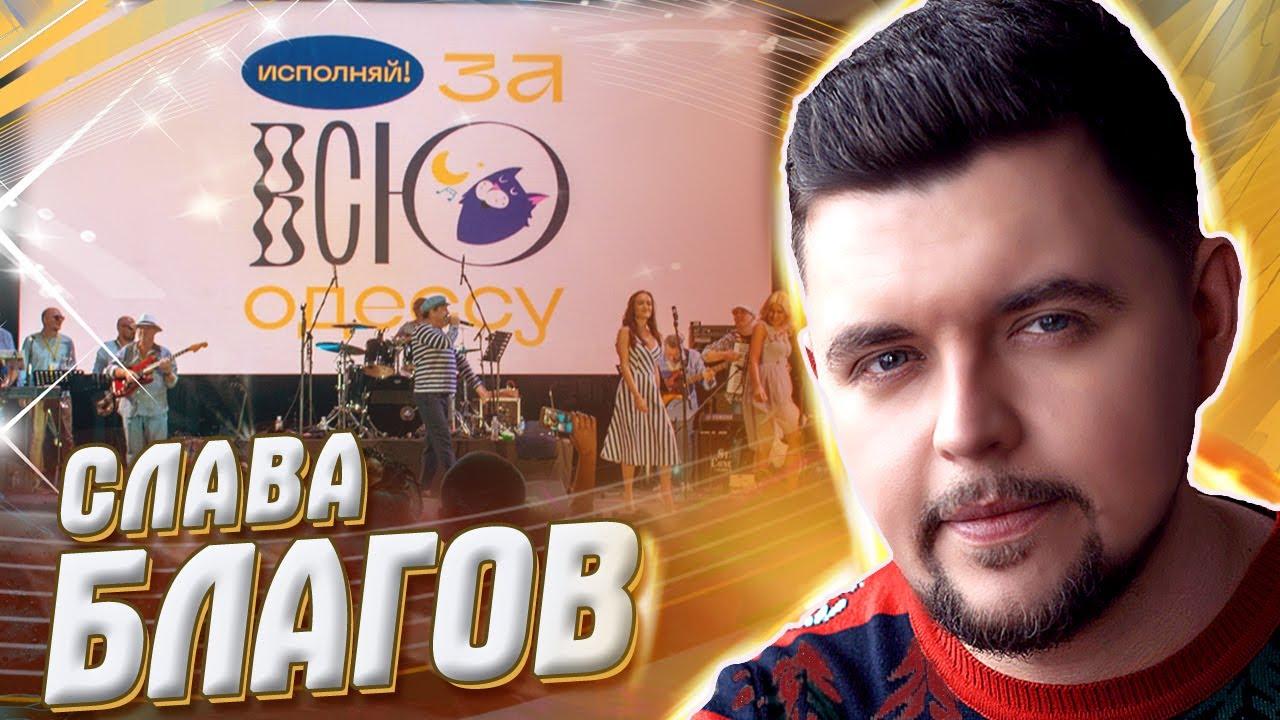 ЗА ВСЮ ОДЕССУ! | Одесская песня - Куплеты Касторского