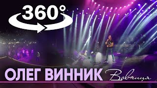 Download Олег Винник - Вовчиця [Video 360] Mp3 and Videos