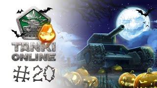 Tanki Online V-LOG: Episode 20