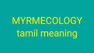 MYRMECOLOGY tamil meaning/sasikumar