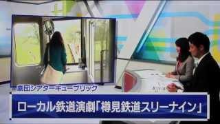 ぎふチャン 「Station !」 7月22日(火)劇団員スタジオ出演 [00:00~]...