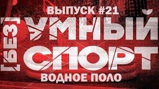 """""""[без]УМНЫЙ спорт"""". Выпуск 21. Водное поло"""