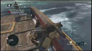 "Assassin's Creed IV: Black Flag - самый лёгкий способ захвата ""Эль-Имполуто"""