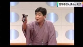 【悲報】 落語家八代目 古今亭志ん馬さん死去