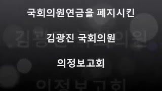 오직 순천! 김광진 의원 의정보고회 초청장