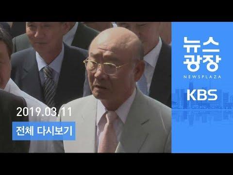 [다시보기] 전두환씨 23년 만에 오늘 광주 법정 출석 - 2019년 3월 11일(월) KBS 뉴스광장