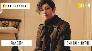 Дмитрий Шуров. Pianoбой. Зе Интервьюер. 14.11.2018
