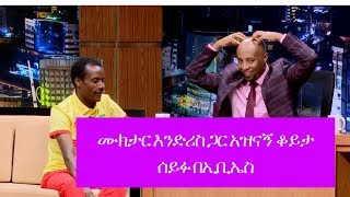 Interview with Athlet Muktar - Seifu on EBS | Talk Show