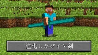 進化した最強ダイヤ剣で斬るマインクラフト【マイクラ】【鳥犬猿MODクラフト #61】