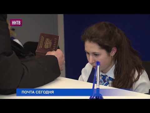 Почта России откроет 15 отделений нового формата в Нижегородской области в этом году