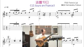 13 Jours en France (法國13日) 古典吉他演奏 / 冬季戀歌 & 白色戀人 配樂