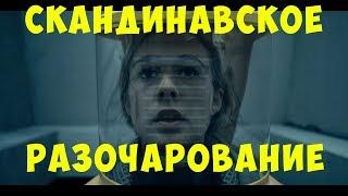 Скандинавское разочарование - [ОБЗОР] сериала Дождь 1 сезон
