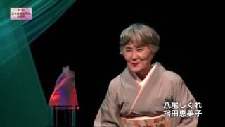 指田恵美子ステージ「八尾しぐれ」2016.10.8 保谷こもれび小ホール