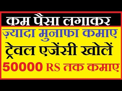How To Start Travel Agency Business In India Hindi Youtube