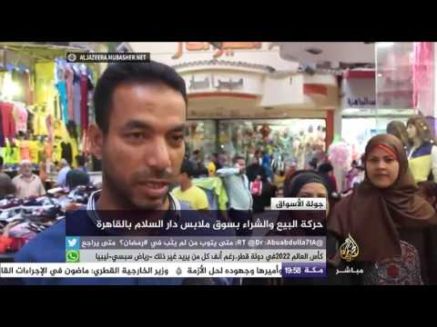 ae4d0b9a5 حركة البيع والشراء بسوق ملابس دار السلام بالقاهرة - YouTube