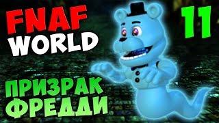 - FNAF WORLD ПРОХОЖДЕНИЕ 11 ПРИЗРАК ФРЕДДИ