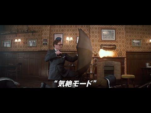 映画『キングスマン』予告編