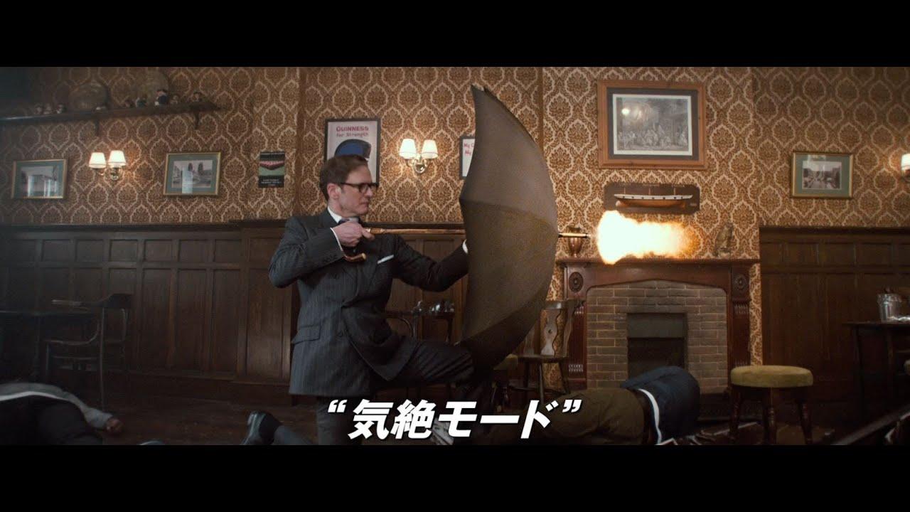 画像: 映画『キングスマン』予告編(C) 2015 Twentieth Century Fox Film Corporation www.youtube.com