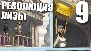 РЕВОЛЮЦИЯ ► Gravity Rush 2 Прохождение на русском #9