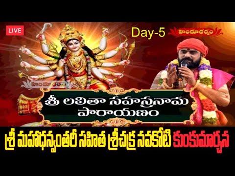 LIVE : శ్రీ మహాధన్వంతరీ సహిత శ్రీచక్ర నవకోటి కుంకుమార్చన | Srichakra Navakoti Kunkumarchana