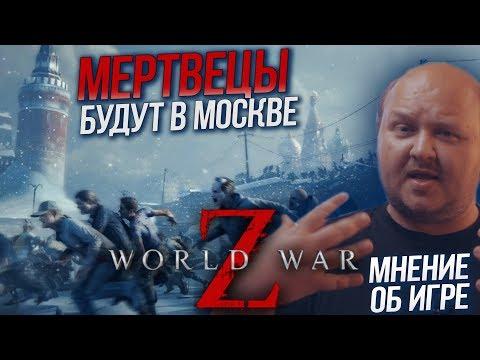 WORLD WAR Z GAME - Что Показали в Геймплее? / Обзор