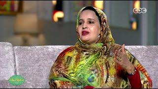 صاحبة السعادة | إعلامية موريتانية : الرجل لا يحق له ان يعدد الزوجات