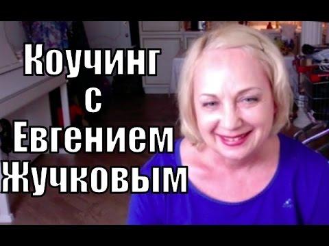 Как избавиться от ДЕПРЕССИИ? КОУЧИНГ с Евгением Жучковым. ОТЗЫВ Кузенкиной Елены.