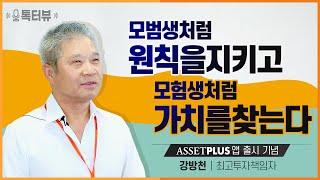 """강방천 """"할아버지가 손자에게 물려줄 100년 펀드는?"""""""