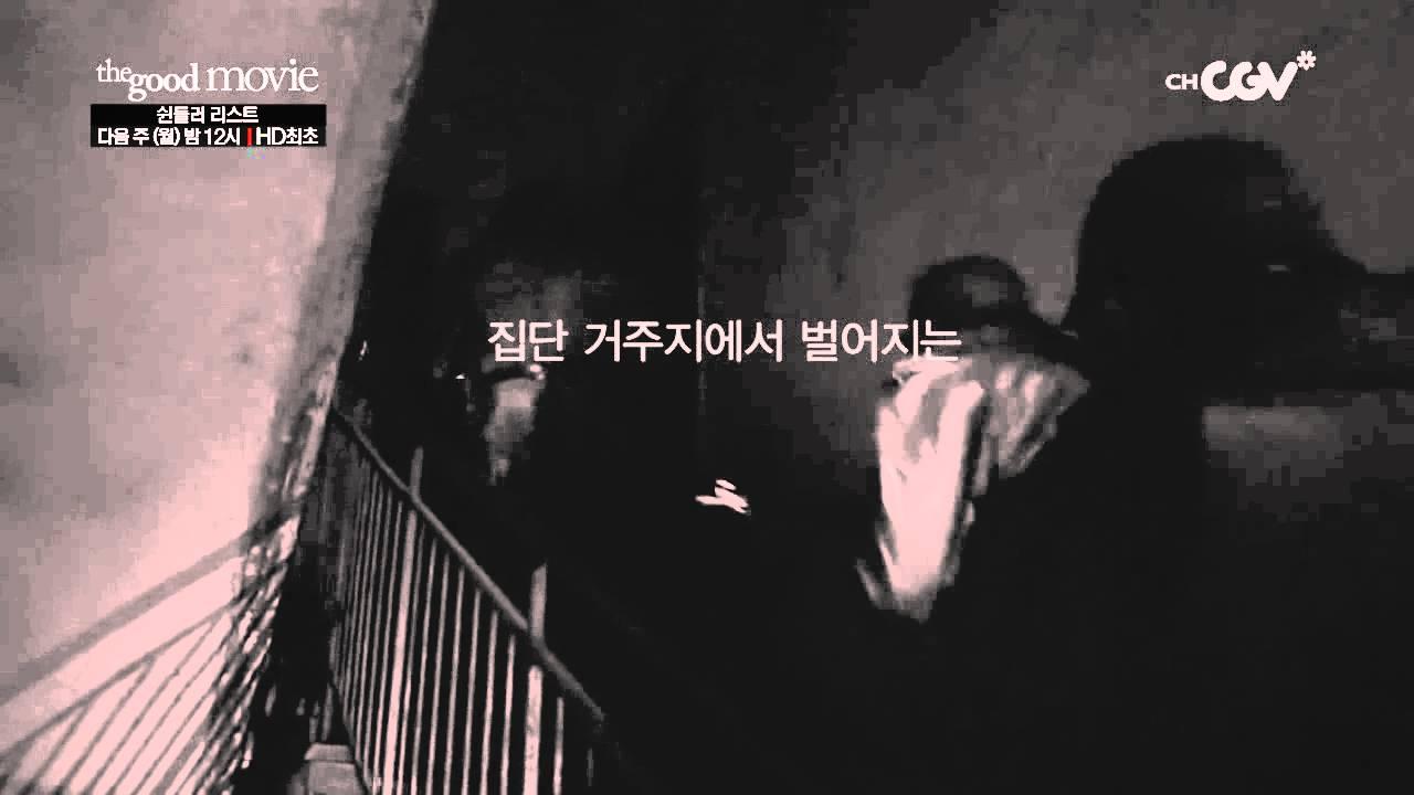 [쉰들러 리스트] the good movie 1분 영상