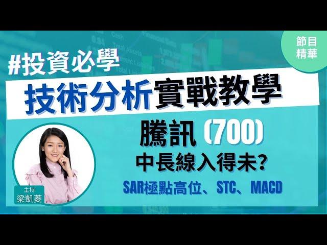 中❗️騰訊(700)短期企唔穩呢個位恐不進則退😱中長線入得未❓📍SAR極點高位、MACD熊牛買入訊號