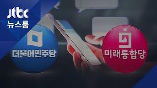 """""""주말에 한 방 터진다""""?…여야, 'n번방 폭로설' 신경전 / JTBC 뉴스룸"""
