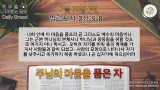 7월 02일 (목) 온라인 새벽기도-빌립보서2장
