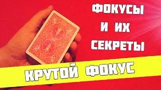Фокусы с картами и их секреты, бесплатное обучение карточным фокусам #1