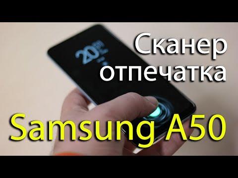 Samsung Galaxy A50. Как быстро срабатывает подэкранный  сканер отпечатка пальца? Asker