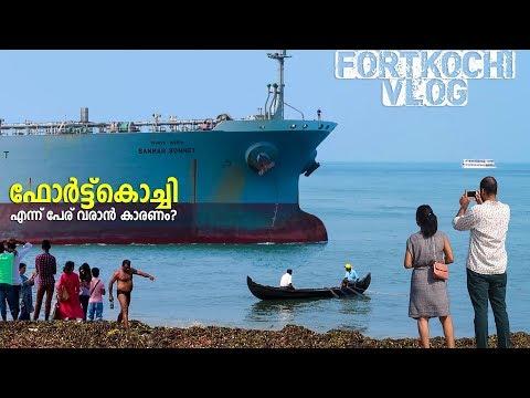 ഫോർട്ട്കൊച്ചി എന്ന് പേര് വരാൻ കാരണം? | Fort Kochi Malayalam Vlog | Beach | History
