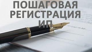 Пошаговая регистрация ИП. Регистрация ИП пошаговая инструкция.(, 2015-02-20T09:31:35.000Z)