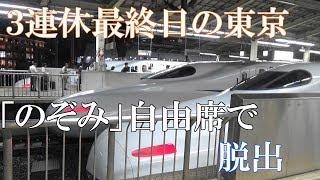 【東海道新幹線】3連休最終日に「のぞみ号」自由席に乗車【東京⇒新大阪】