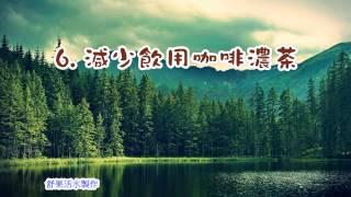 【舒果活水】健康速遞 預防心血管疾病 7大撇步