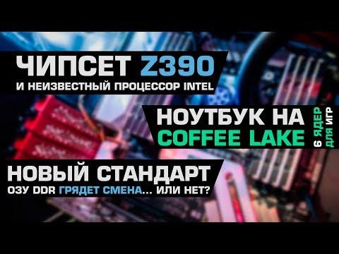 6 ядер Coffee Lake на игровом ноутбуке, Z390 и неизвестный CPU Intel и новый стандарт памяти
