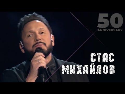 Стас Михайлов - Странник (50 Anniversary, Live 2019)