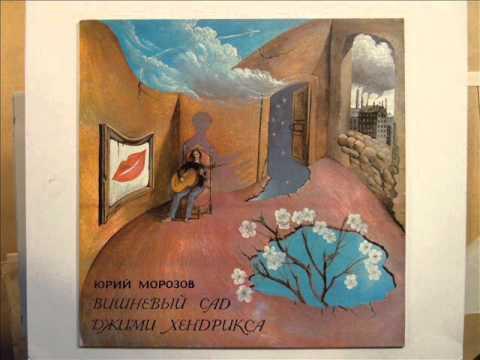 Юрий Морозов – Последняя Ночь ( 1973, Psych Folk, USSR )