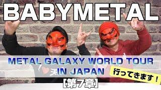 【BABYMETAL】 「METAL GALAXY WORLD TOUR IN JAPAN」 2019年11月16日(...