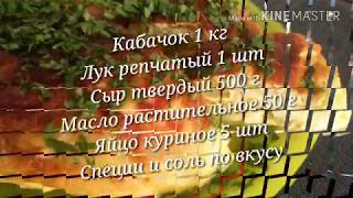 Запеканка из Кабачков и Сыра/ Casserole from Cheesecake and Cheese