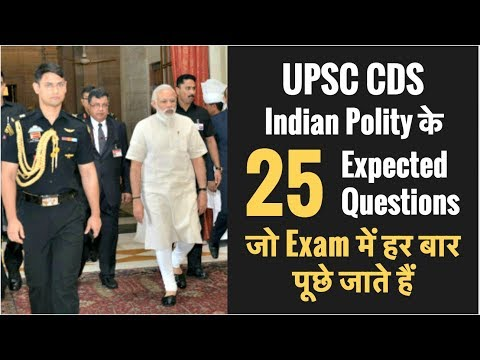 25 Expected Questions for UPSC CDS Exam Preparation 2017 - Indian Polity (Hindi)