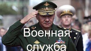 видео Что такое военная служба? Годность к военной службе