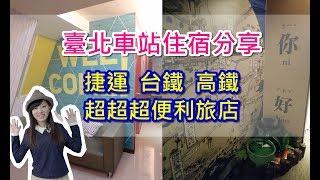 Vivi宅趣哪 【台北.住宿】清翼居采風館 三鐵共構超便利台北 ...