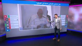 أين اختفى كرسي البابا الذي أدى عليه الصلاة المشتركة في العراق؟ 🇮🇶