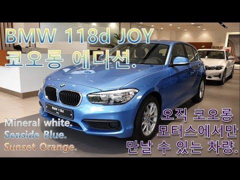 [한정판 차량]BMW 118d JOY 코오롱 에디션 소개 영상.[미네랄 화이트, 씨사이드 블루, 선셋 오렌지.]